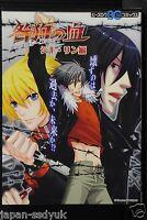 "JAPAN manga: Togainu no Chi Anthology Comic ""Shiki, Rin"""