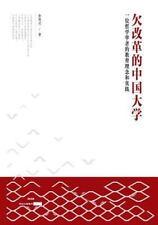 Qian Gai GE de Zhong Guo Da Xue by Zhou Xing Sun (2015, Paperback)