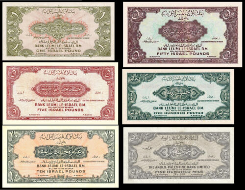 !COPY 16 PALESTINE ANGLO-PALESTINE ISRAEL BANKNOTES POUNDS MILS !NOT REAL!
