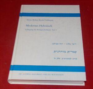 Modernes Hebräisch - Lehrgang für Fortgeschrittene - Teil 1