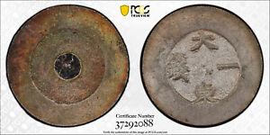 KOREA-Tae-Dong-Silver-Coin-1-Chon-1882-PCGS-MS-62-Gold-Shield-TOP-1