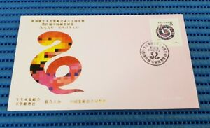 1989-China-First-Day-Cover-T133-Lunar-Year-of-the-Snake-Red-Cover