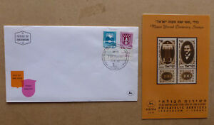 1969-ISRAEL-CIVIC-ARMS-2-STAMPS-FDC-FIRST-DAY-COVER-W-TAB-amp-INSERT