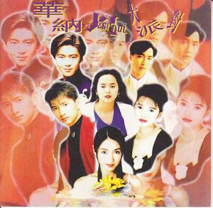 Various-Made-in-Hong-Kong-1993-Yes-LOL-CD