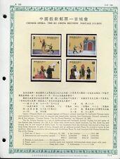 Taiwan China 1982 Jahrbuch Ringbinder Year Book Annual Stamp Album MNH