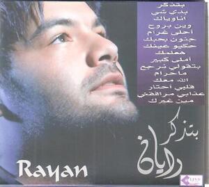 rayan a7la gharam