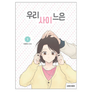 Details about Something About Us Vol 1 Comic Book Korean ver  Webtoon  lezhin comics/ 우리사이느은 1