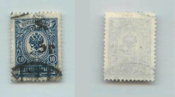 Arménie 1920 Sc 138 Utilisée Handstamped-type F Ou G Noir. F7230