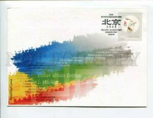 403885 ESTONIA 2008 year olympiad in china First Day COVER