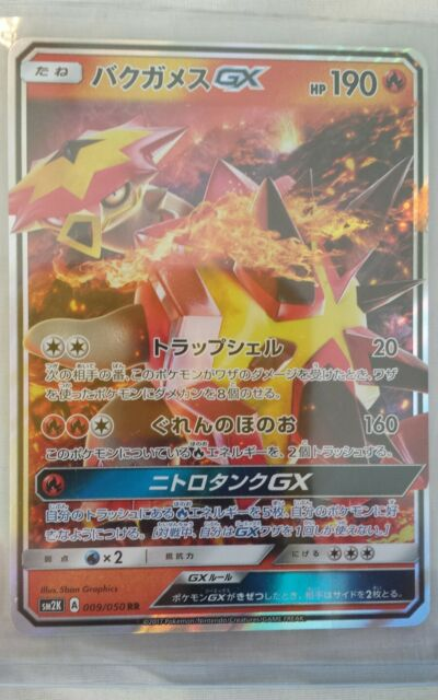 Turtonator GX 009/050 RR NM/M pokemon card ultra rare japanese