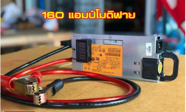 160 Amp Switching Power Supply For Battery Charger Or Car