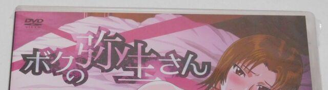 Boku no yayoi-san 3