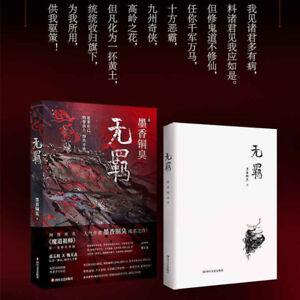 Chinese-Novel-Mo-Xiang-Tong-Chou-Wu-Ji-Book-Volume-Collection-Gifts