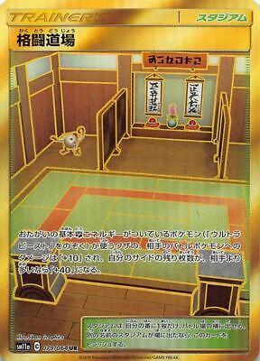 Pokemon card Sun /& Moon Martial Arts Dojo UR 079//064 SM11a Japanese Remix Bout