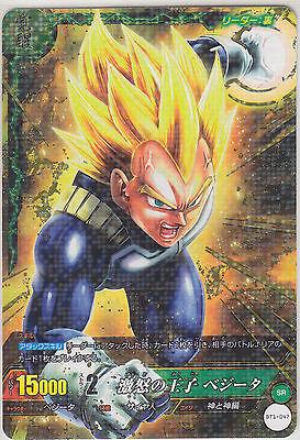 Dragon Ball IC Carddass BT1-047 SR