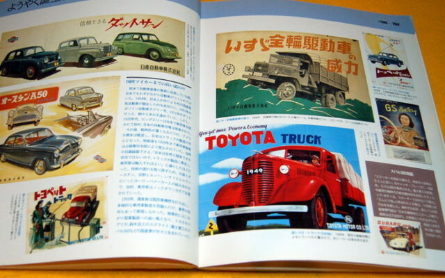 Vintage car graffiti poster book japan japanese antique #0174