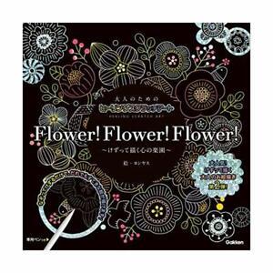 Healing-for-adults-Scratch-art-Flower-flower-flower