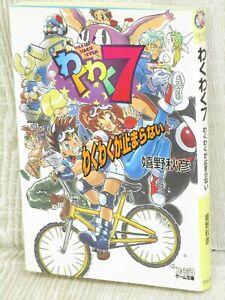 WAKU WAKU 7 SEVEN Wakuwaku ga Tomaranai Novel AKIHIKO URESHINO Book 1997 AP30