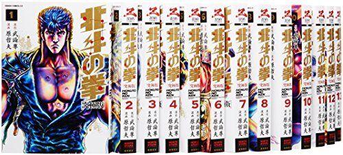 Resultado de imagen de hokuto no ken ultimate edition