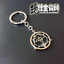 Fullmetal-Alchemist-Ouroboros-Alloy-Metal-keychain-of-Snake-Sign-Circle-of-Power miniature 2