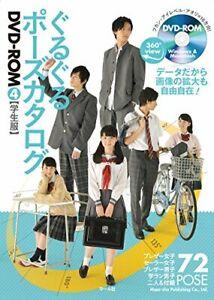 round-and-round-pose-catalog-DVD-ROM4-school-unis-How-to-draw-manga-Book