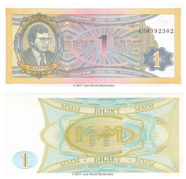 Russia USSR 1 Rubles MMM Mavrodi Private Issue Notes UNC