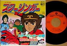"""♪OST SPACEKETEERS '78 org 7"""" japan sf anime starzinger sci-bots el galactico 45"""
