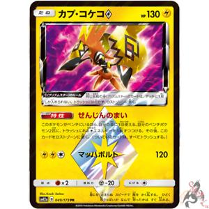 Pokemon-Karte-japanisch-Besitzurkunde-Koko-Prism-Star-049-173-sm12a-Tag-Team-All-Star