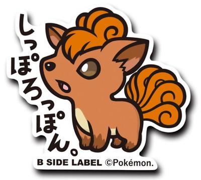 Pokemon B-SIDE LABEL Pokemon Sticker 031 Nidoqueen Japan import NEW