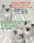 Lucy the Cat and Little Kittens Bilingual Japanese - English by Pertti a Pietarinen (Paperback / softback, 2015)