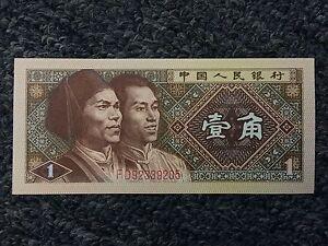 1980 Zhongguo Renmin Yinhuang 1 Yi Jiao Bill