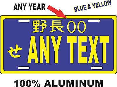 JAPANESE JAPAN  LICENSE PLATE TAG JDM CUSTOMIZED ANY TEXT YELLOW