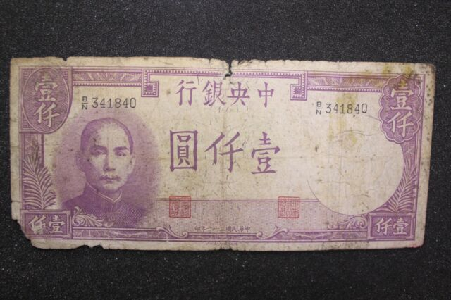 CHINA BANKNOTE P-252 THE CENTRAL BANK OF CHINA 1942 1000YUAN VG 1pc