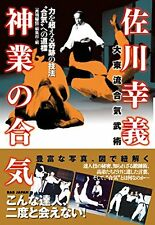 """Signpost to the technique """"Aiki"""" the Aiki force of Daito-ryu Aiki Japanese Book"""