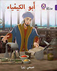 Ibn Hayyan: The Father of Chemistry: Level 8 by Subhi Zora (Paperback, 2016)