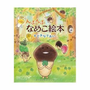 mushroom-Nameko-Nice-encounter-Language-Childrens-Picture-Book
