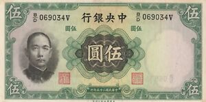 1936-Central-Bank-of-China-5-Yuan-Note-Uncirculated-Beauty