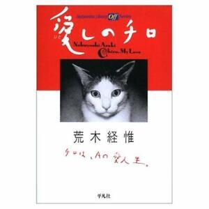 Araki-Chiro-My-Love-Reprint-Japanese