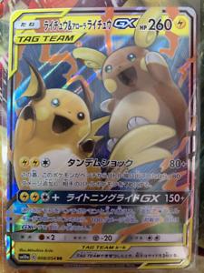 Pokemon GG END Raichu /& Alolan Raichu  008//054 Ultra Rare SM10a