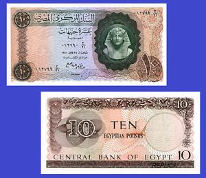 Reproduction EGYPT 10 Pounds 1961 UNC