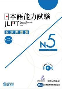 JLPT N5 Japanese Language Proficiency Test Official Exercise