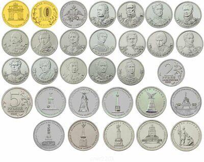 не бывшие в обращении в капсульном альбоме Набор из 28 монет БОРОДИНО в 2012