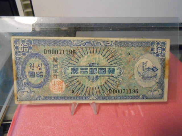 SOUTH KOREA: 10 Won Banknote P-13, 1953 Replacement D 00071196 RARE SCARCE