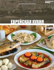 №15 JEWISH CUISINE BOOK COLLECTION CUISINES OF THE WORLD ЕВРЕЙСКАЯ КУХНЯ NEW