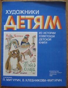 Miturich-P-Khlebnikova-Miturich-V-Russian-Soviet-children-book-illustration