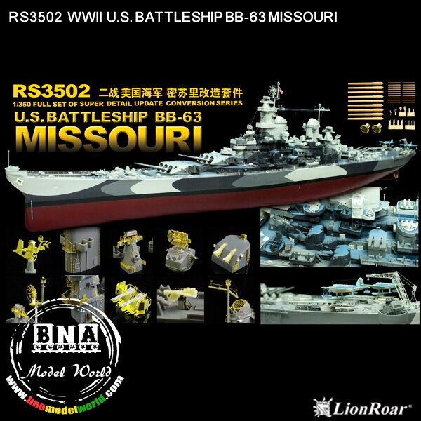 LionRoar 1 350 US Battleship BB-63 Missouri Conversion Set  RS3502