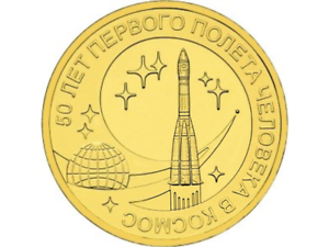 OR-8 Russia 2011,10 Rubles 50 Years of the Man/'s First Space Flight,VF UNC