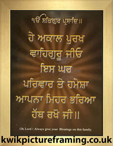 Details about Sikh Prayer Ardas Blessings Family Quotes - 12\