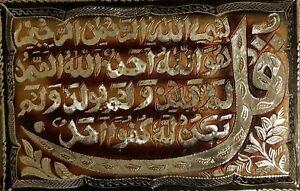 Image is loading Islamic-metal-wall-art & Islamic metal wall art | eBay