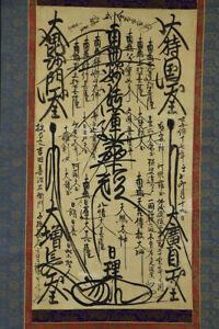 1817 NICHIREN SHU GOHONZON MANDALA SCROLL   eBay